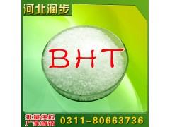 BHT 二丁基羟基甲苯