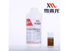 雪麦龙 超临界CO2萃取 花椒精油1600