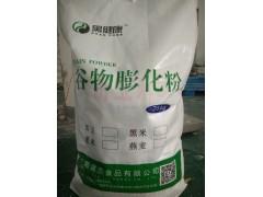 果蔬谷物膨化粉/代餐粉原料/固体饮料速冲供应