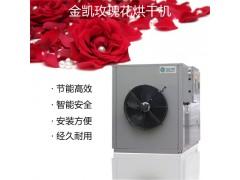 原厂正品鲜花玫瑰花除湿机上门安装