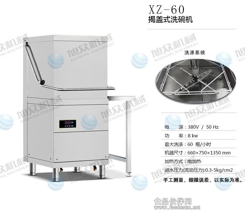 全自动洗碗机 商用洗碗机 食堂洗碗机 旭众揭盖式洗碗机