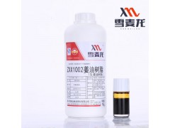 雪麦龙 高品质 超临界 姜油树脂