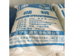 东源牌药用糊精25公斤/袋厂家直销增稠剂药用辅料