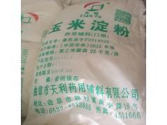 药用淀粉25公斤/袋厂家直销药用辅料增稠剂