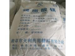 天辅药用硬脂酸镁10公斤/袋药用辅料厂家直销
