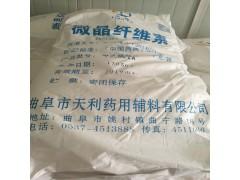 药用微晶纤维素 20公斤/袋药用辅料厂家直销