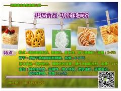 凝固搅拌型酸奶专用可食用变性淀粉