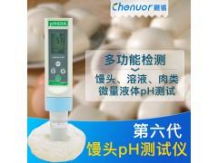 晨诺馒头酸碱测试仪老面发酵pH计微量液体肉类皮肤ph值检测仪