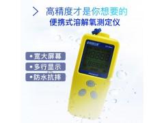 DO测定仪测氧仪便携式溶解氧测量仪溶解氧水中含氧量检测仪