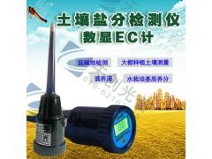 土壤盐分速测仪盐分检测仪