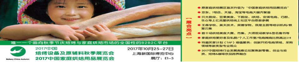 2017中国焙烤设备及原辅料秋季展览会