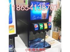 舟山定海区可乐机总代理出售商用可乐现调机