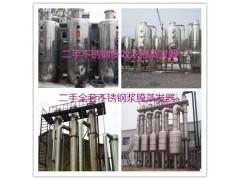 二手不锈钢降浆膜蒸发器 全套多效浓缩蒸发器