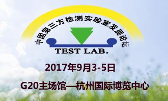 第九届中国第三方检测实验室发展论坛暨展览