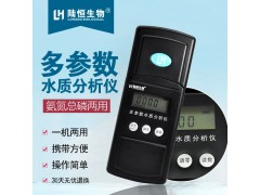 亚硝酸盐检测仪 亚硝酸盐比色计工业食品亚硝酸盐余氯氨氮测定仪