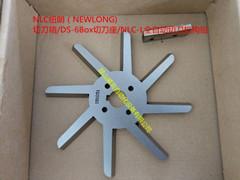 纽朗切刀箱/DS-6Box切刀座/NLC-L全自动切刀机构