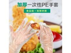 食安库食品级一次性PE防护手套加厚餐厅餐饮酒店食品厂家庭用