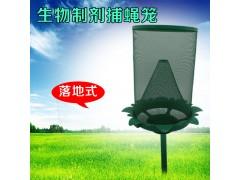 食安库落地式捕蝇笼罩环保捕蝇网生物制剂苍蝇笼扑蝇器立式捕蝇笼