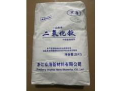 食品级钛白 粉