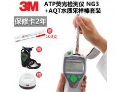 NG3手持ATP荧光检测仪3M