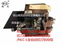 正品切刀箱/DS-6Box切刀座/NLC-L全自动切刀机构组