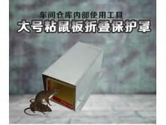 食安库大号粘鼠板折叠保护罩镀锌铁板