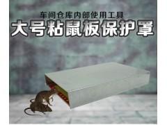 食安库大号粘鼠板保护罩镀锌铁板
