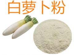 白萝卜提取物 白萝卜粉