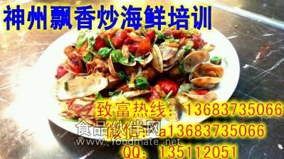 炒海鲜_conew1