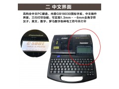 佳能CNTC电脑线号印字机C-510T 线号机