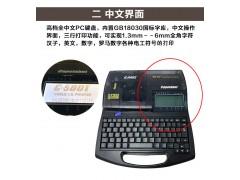 佳能CNTC电脑线号印字机C-580T 线号机