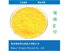 辅酶q10 20%水溶性辅酶Q10原料