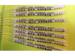 动物标记 鱼类标记系统 增殖放流T型标记