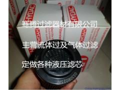 现货供应 贺德克0140D010BN4HC 液压滤芯