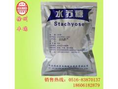 水苏糖厂家现货供应食品级甜味剂水苏糖
