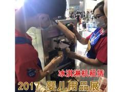 上海各大展会 三头冰淇淋机临时租赁 爆米花机