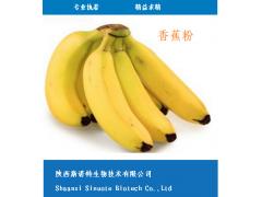 香蕉浓缩粉 香蕉浓缩汁 厂家直销