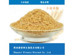 小麦提取物 小麦浓缩粉 现货供应