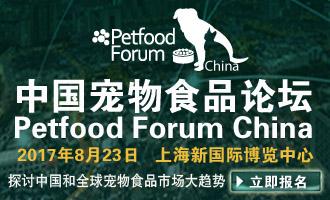 2017中国宠物食品论坛