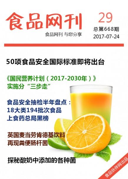 食品网刊2017年第668期