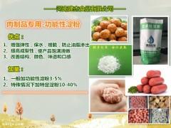 台湾烤肠一元香肠添加剂木薯变性淀粉