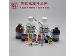 中国标准物质  水质镁(标样)