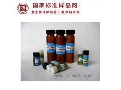 中国标准物质  甲醇中吡啶溶液标准物质