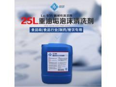食安库食品级弱碱性Lc931重油垢泡沫清洗剂食品厂制药厂餐饮