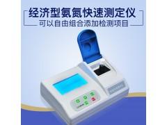 水产养殖污水废水氨氮含量快速检测分析仪