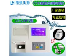 陆恒生物COD氨氮总磷检测仪 快速测定仪器 污水监测设备