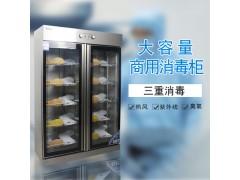 消毒柜商用立式不锈钢双开门大容量紫外线臭氧消毒碗毛巾工作服