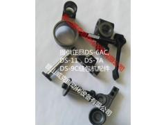 DS-11,DS-7A,DS-7C,DS-9CW缝包机配件,