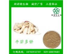 平菇多糖50% 平菇浓缩粉 优质天然平菇粉