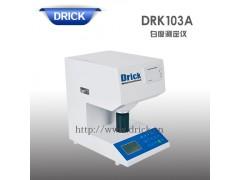 DRK103A 白度仪 白度计 白度测定仪